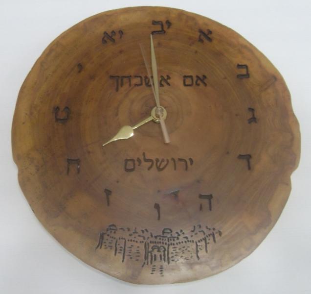 Hebrew wall Clock 1
