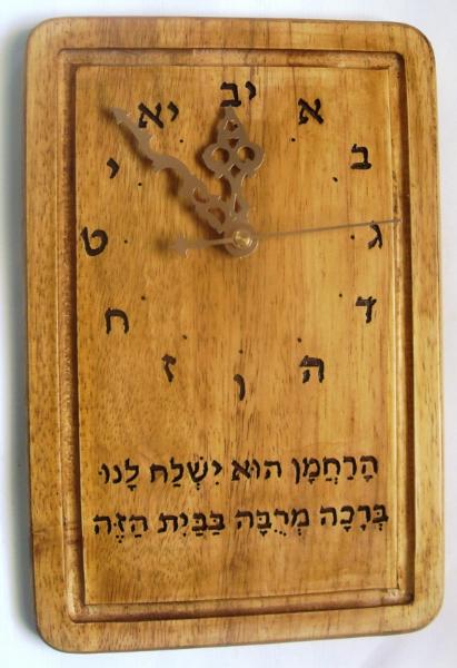Hebrew wall Clock 15