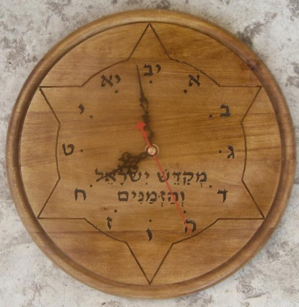 Hebrew wall Clock 16