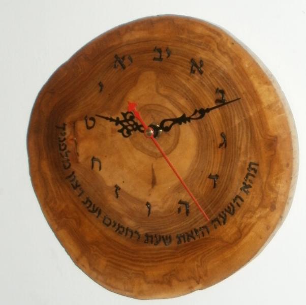 Hebrew wall Clock 17