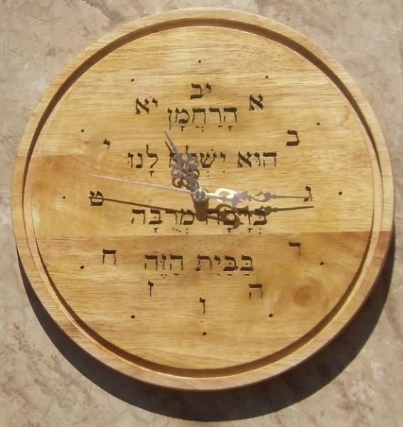 Hebrew wall Clock 19