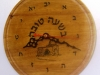 Hebrew wall Clock 14