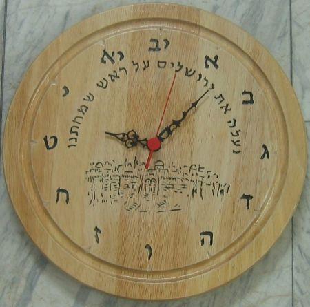 Hebrew wall Clock 20