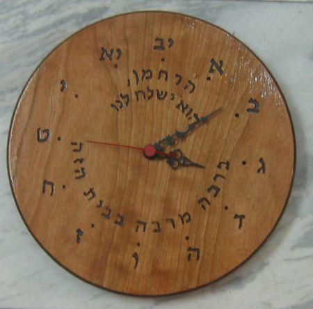 Hebrew wall Clock 21