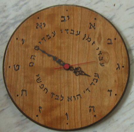 Hebrew wall Clock 22