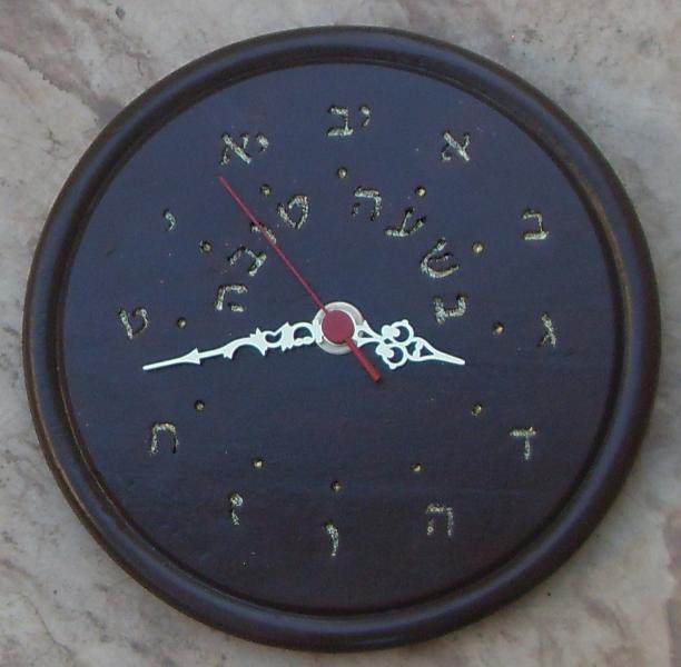Hebrew wall Clock 23
