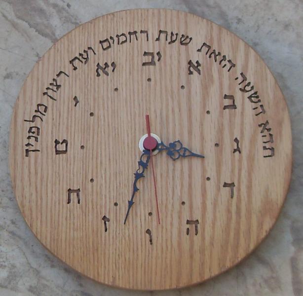 Hebrew wall Clock 24
