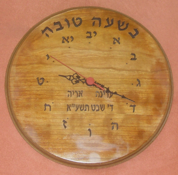 Hebrew wall Clock 26