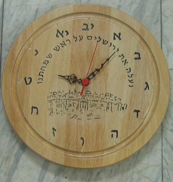 Hebrew wall Clock 27