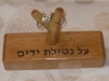 Beech wood Ring holder  13 טבעץ