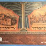 The Bedzin Cukermana Synagogue linked to Jerusalem Hurva Synagogue