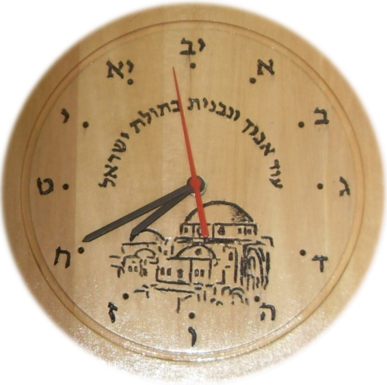 hachuva clock 1