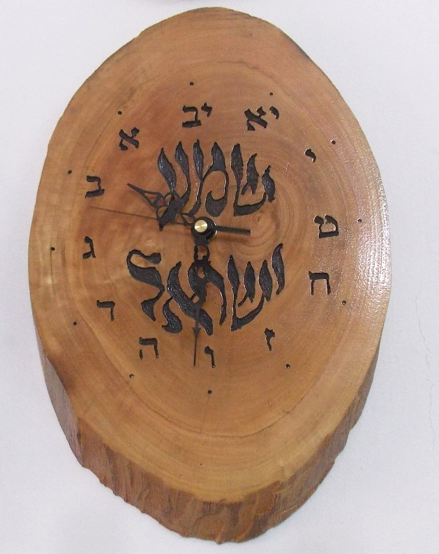 Hebrew Clock Shma Israel