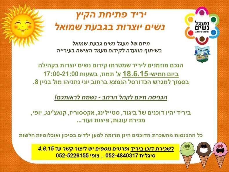 Nashim Yotzrot 1