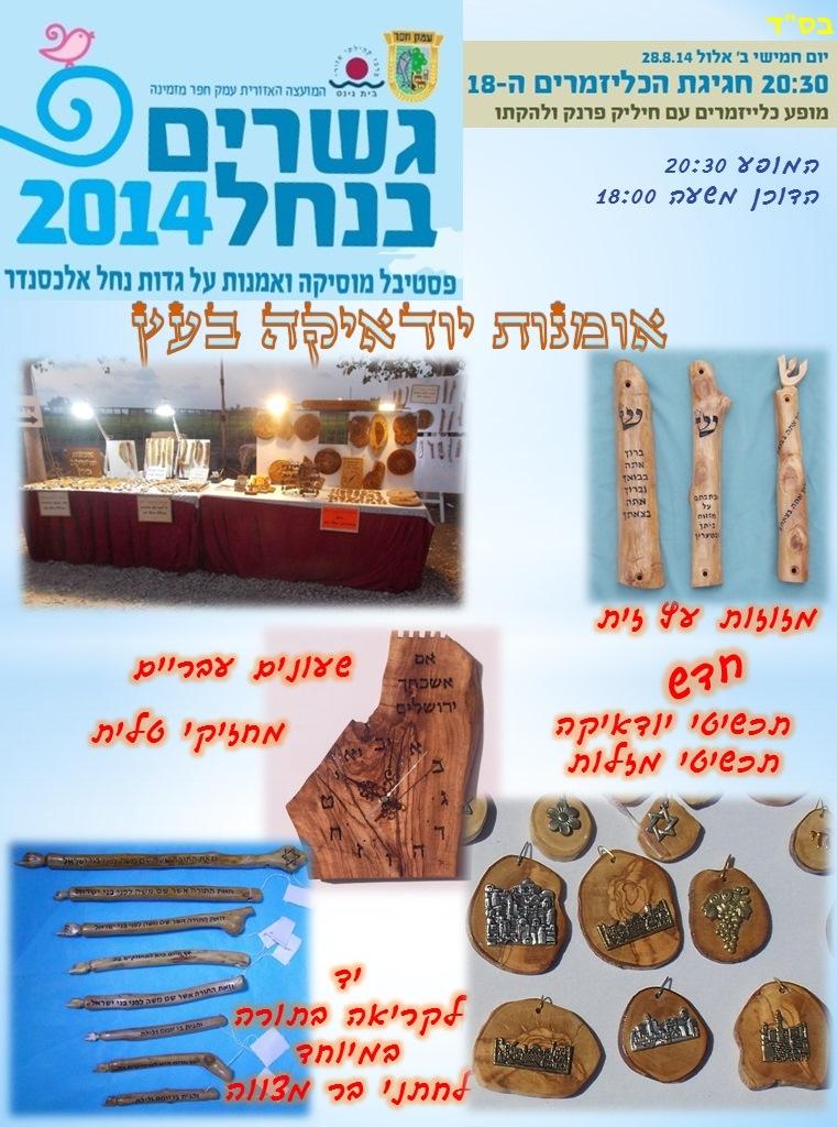 gesharim 2014 1