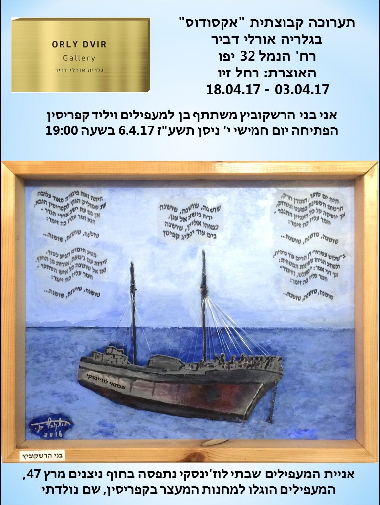 Exodus exhibition 1